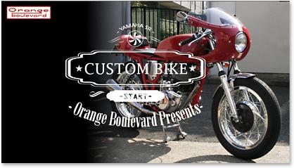 Orange Boulevard ( オレンジブルバード ) オリジナル着せ替えアプリのご紹介