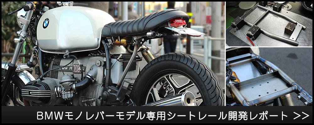 BMW R100RS R80 R65 モノサス(モノレバー)専用シートレール(サブフレーム)YAMAHA SR 400/500用社外シート装着可