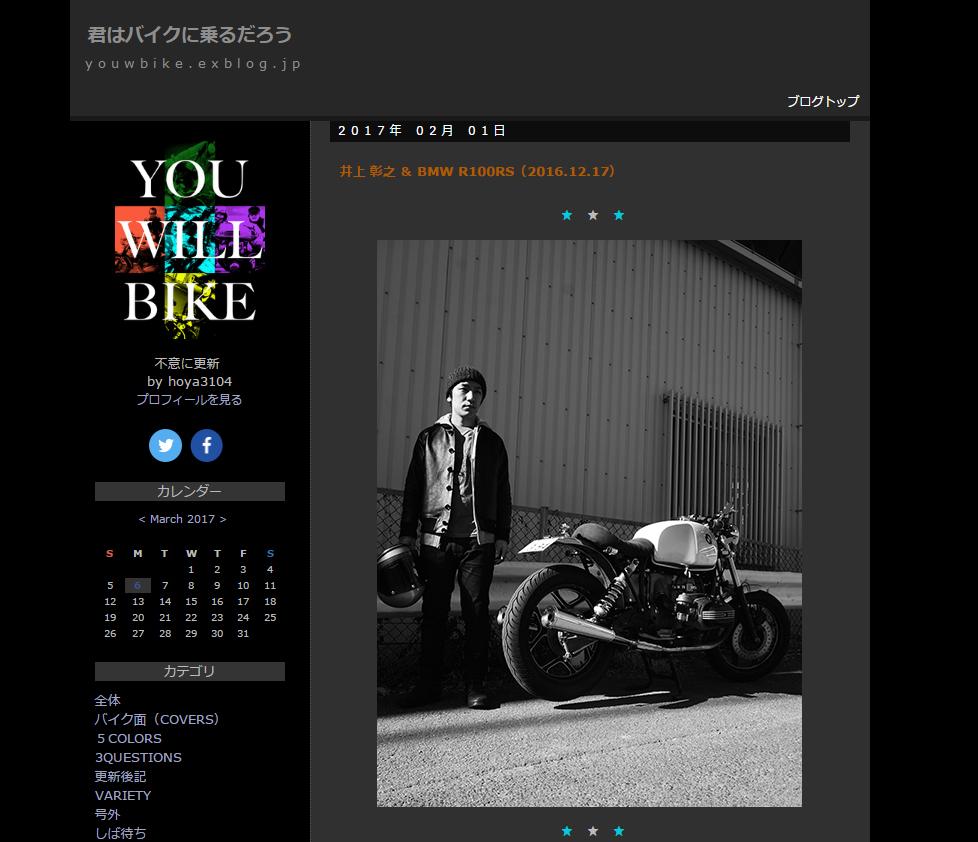 君はバイクに乗るだろう youwbike.exblog.jp 掲載