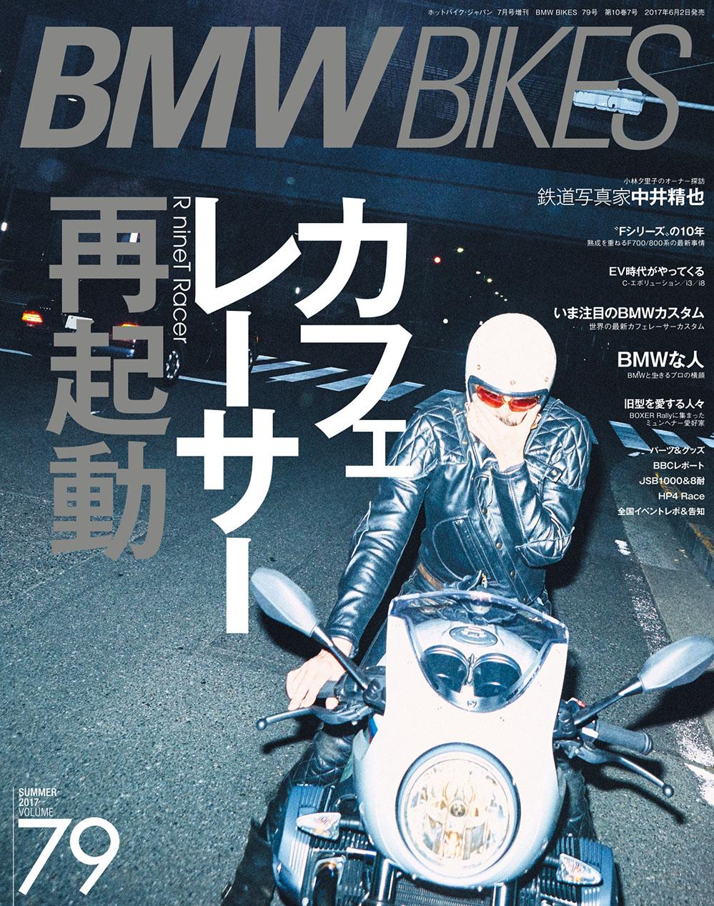 bmw bikes Vol.79 オリジナルパーツ掲載 46works